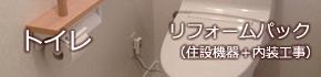 アオイのすまいるプラン【トイレリフォームパック(住設機器+内装工事)】