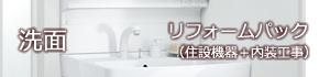 アオイのすまいるプラン【洗面リフォームパック(住設機器+内装工事)】