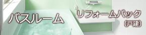 アオイのすまいるプラン【バスルームリフォームパック(戸建)】