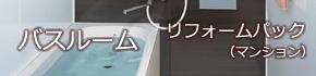 アオイのすまいるプラン【バスルームリフォームパック(マンション)】